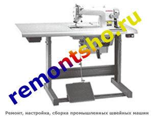 Сборка промышленных швейных машин в Санкт-Петербурге