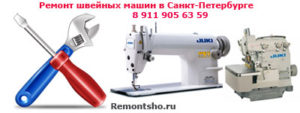 Ремонт швейных машин в Санкт-Петербурге
