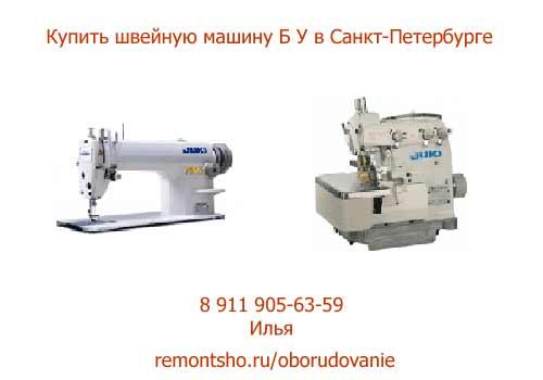 Купить швейную машину б у в СПб